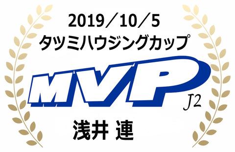 MVP(2019年10月タツミハウジングカップ)J2