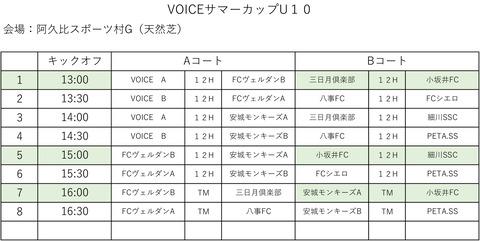 VOICEサマーU10-3