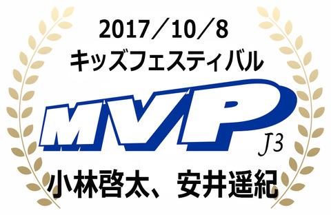 MVP(2017年10月キッズフェスティバル)