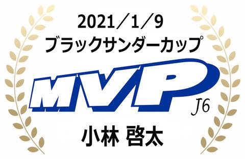 MVP(2021年1月ブラックサンダーカップ)J6