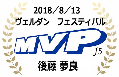 MVP(2018年8月ヴェルダン)J5