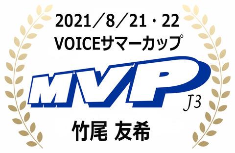 MVP(2021年8月VOICEカップ)J3