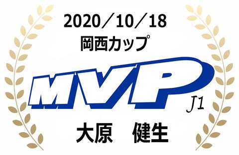 MVP(2020年10月岡西カップ)J1