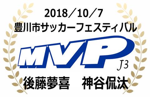 MVP(2018年10月フェスティバル)J3