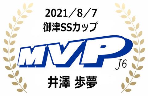 MVP(2021年8月御津SSカップ)J6