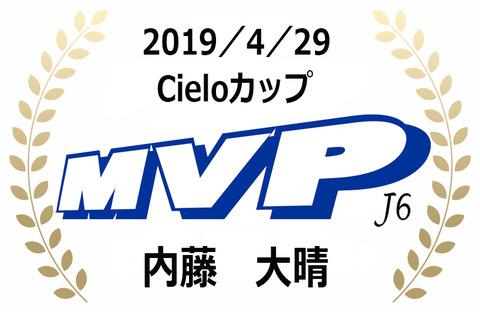 MVP(2019年4月Cieloカップ)J6