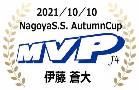 MVP(2021年10月 NagoyaS.S. AutumnCup)J4
