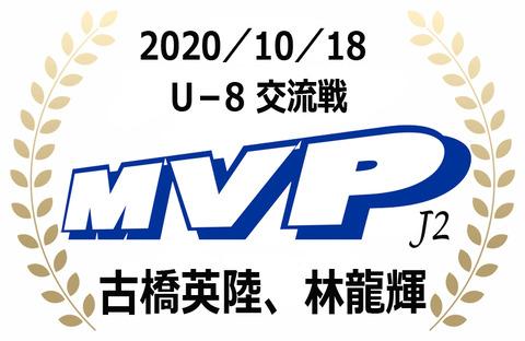 MVP(2020年10月交流戦)J2
