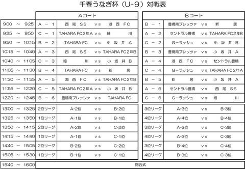 2018.11.18千春うなぎ杯要項2