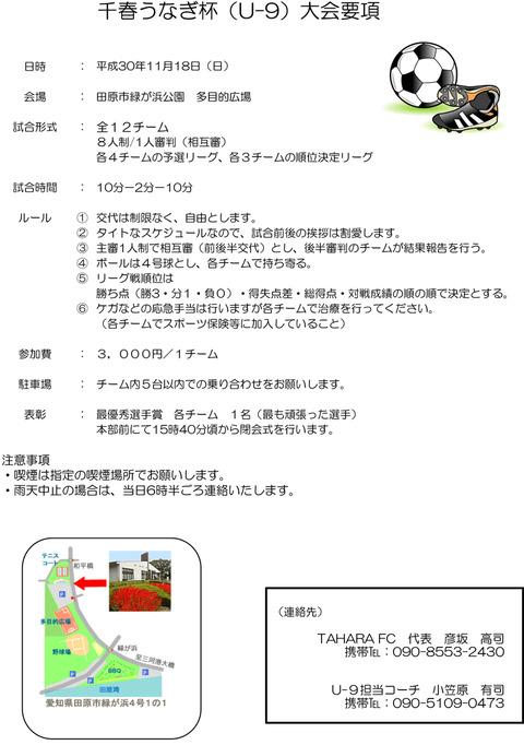 2018.11.18千春うなぎ杯要項1