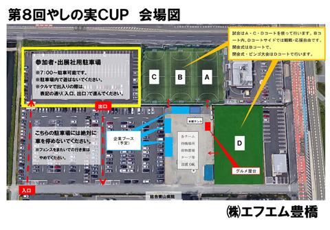 第8回やしの実CUP大会要項-3