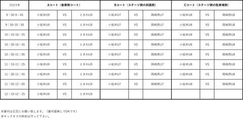 U9.8.7 赤塚5.23