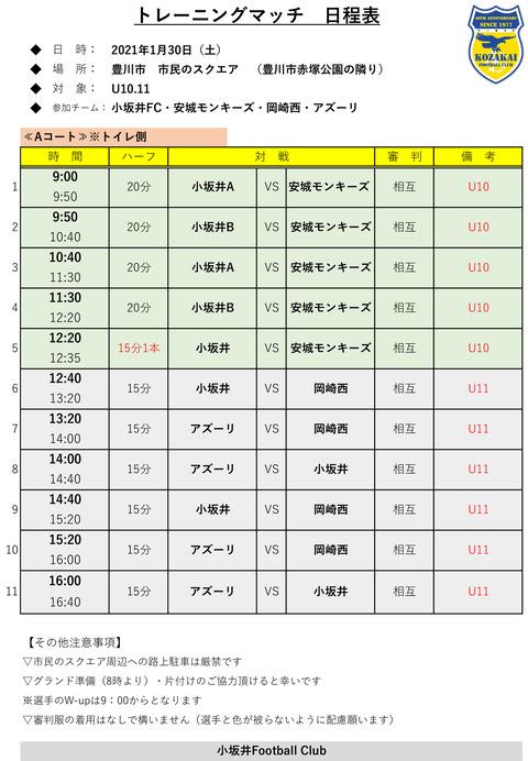 U10.11.12 赤塚 1.30