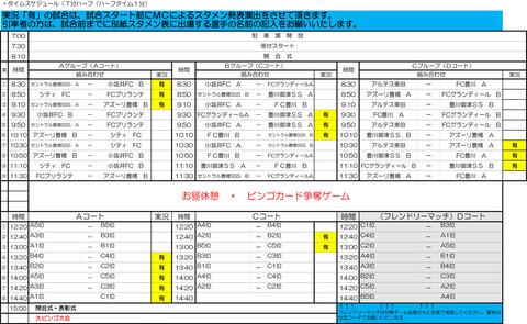 第11回やしの実CUP大会要項、組合せ、スケジュール-2