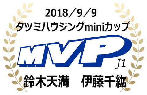 MVP(2018年9月タツミmini)J1