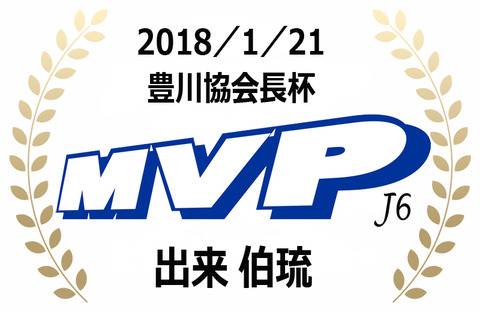 MVP(2018年1月豊川協会長杯)J6
