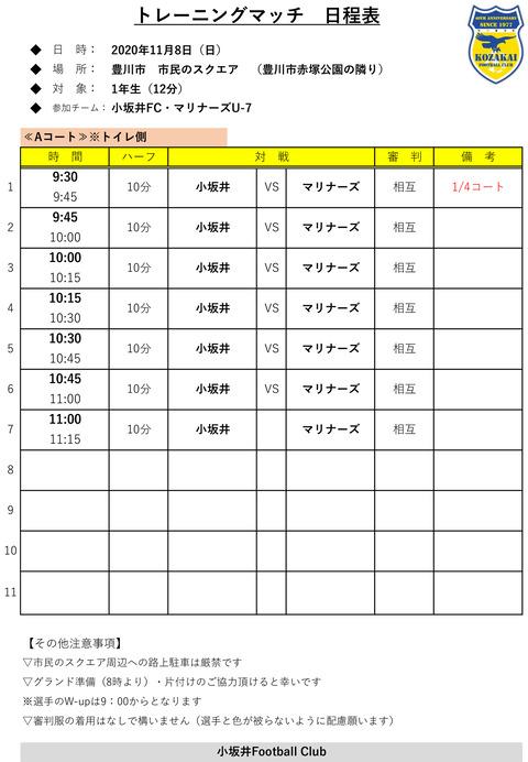 トレーニングマッチ 赤塚11.8