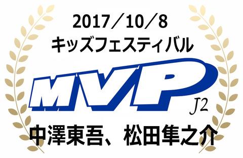 MVP(2017年10月キッズフェスティバル)2