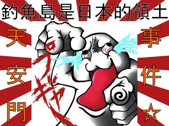 【釣魚島x天安門】中国人のLINE乗っ取り詐欺犯を最高にバカにした究極の撃退用画像作ったったwwwwwww