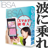 ibsa_pack
