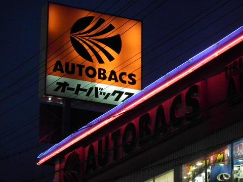 Autobacs_Seven