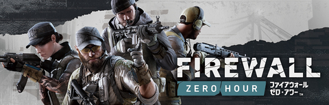 pcjs66024_firewall-zero-hour-ps4_banner