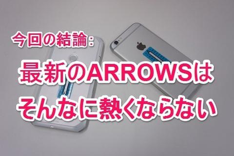 ike_141030arrows20-min