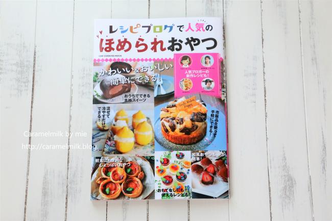 レシピ本650×433
