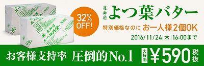 s-161122_main_yotsuba.jpg