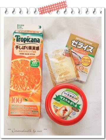 オレンジチーズプリン材料