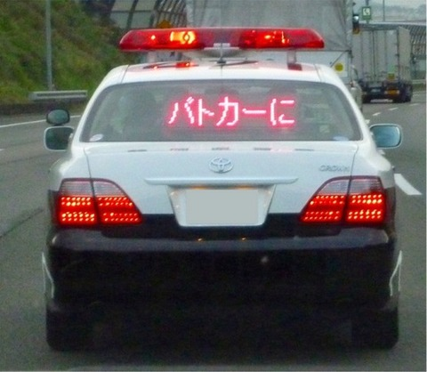 Electronic_display_board_of_Japanese_police_car