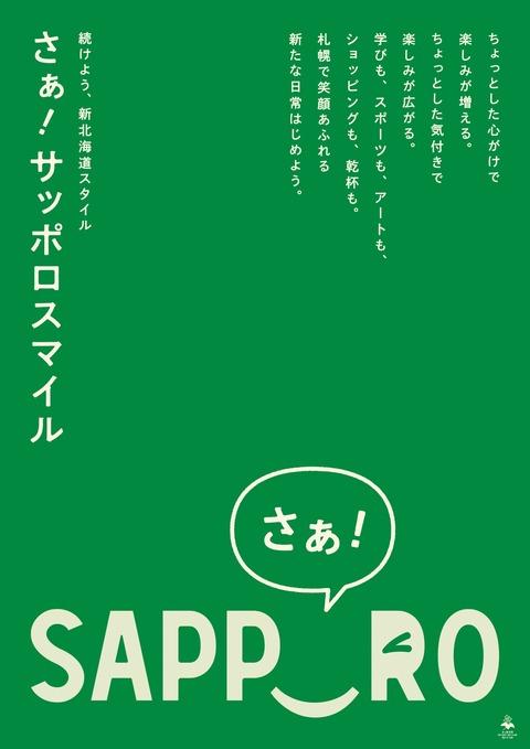 20200622_poster_36pt_ol_green