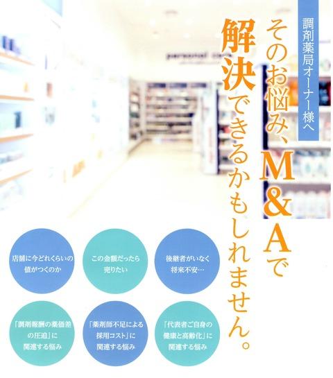 M&A_pharmacy
