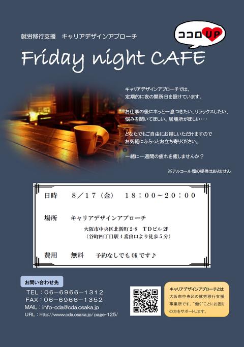 フライデーナイトカフェ