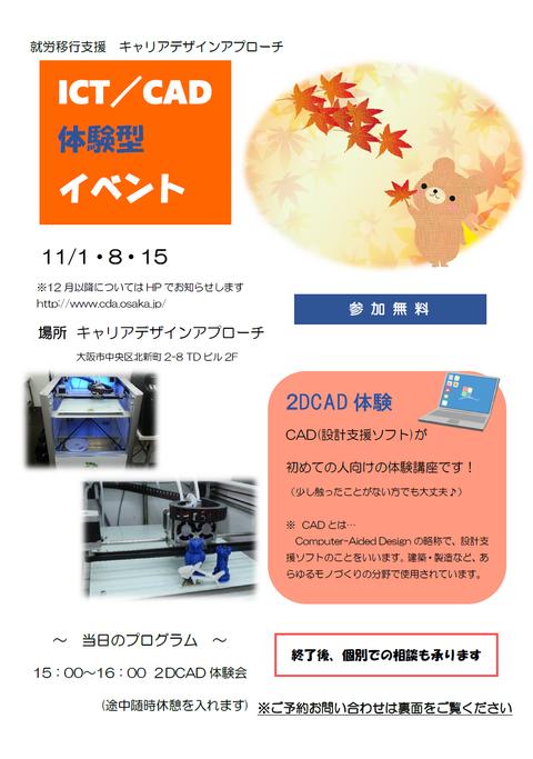 2018.11月イベント表