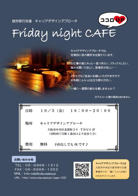 フライデーナイトカフェ(10月)