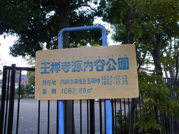 近辺の公園