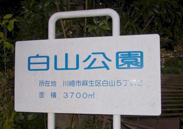 近辺の公園 7