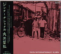jinta international