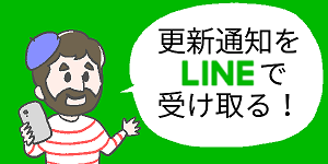 LINEで更新通知を受け取る!