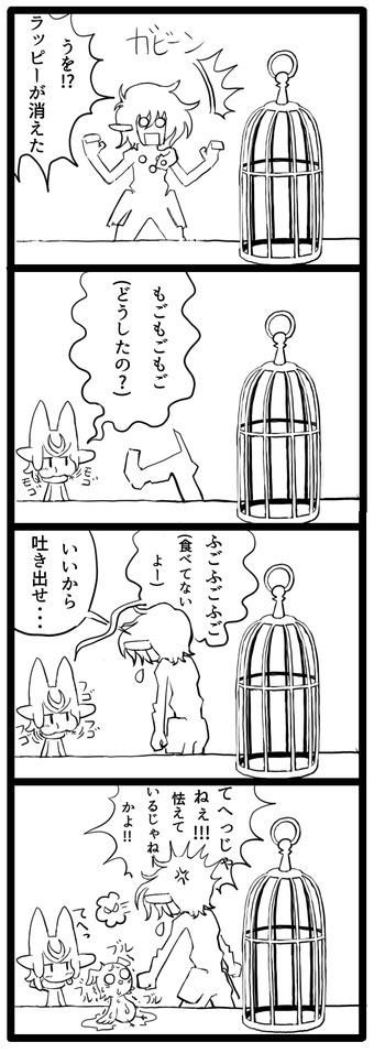 らっぴー2