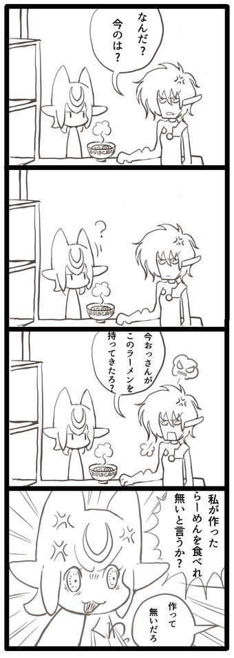 ポップルのラーメン屋