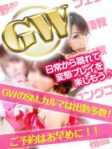 gw_news-(2)
