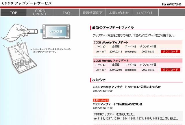 AVN076HDのCDDB更新ファイルが公開 : めざせ50万キロ!走れEK9日記