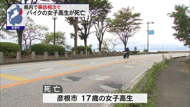 女子 高生 バイク 事故