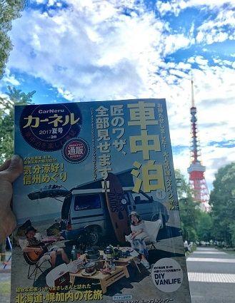 カーネル36東京タワー