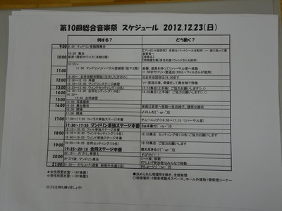 20121222_音楽祭スケ