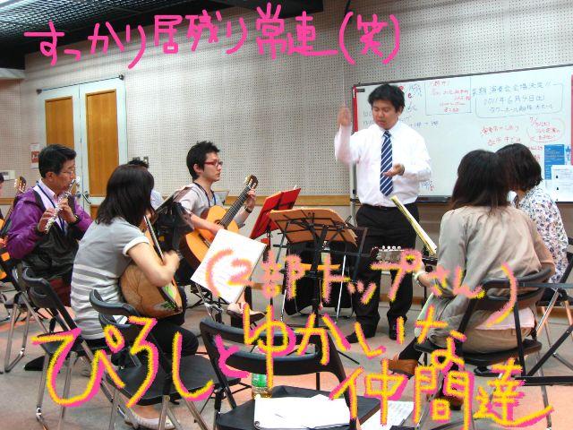 mandolin_100605_52 部TOP練♪
