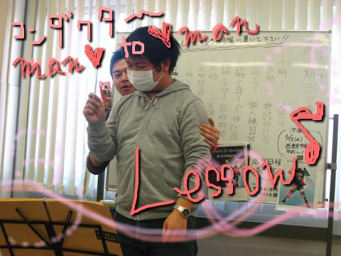 コンダクター man to man lesson!
