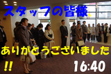最後のミーティング